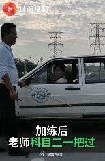 驾校教练见小学班主任学开车 然后…