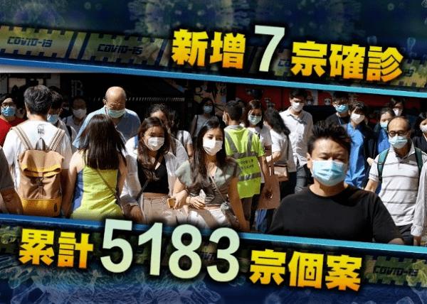 香港新增7例确诊病例,其中4例为本地