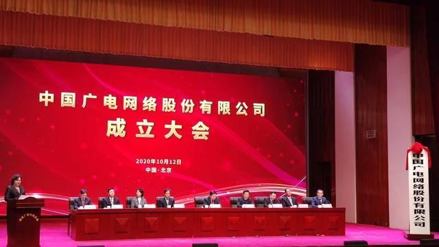 恒达官网中国广电成立并将发行192号段:用户来自哪儿?如何突围?