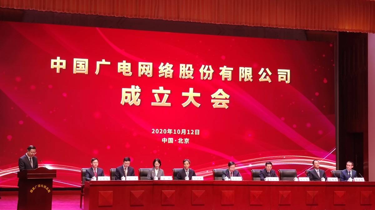 国内第四大运营商中国广电在京成立,将发行5G192号段