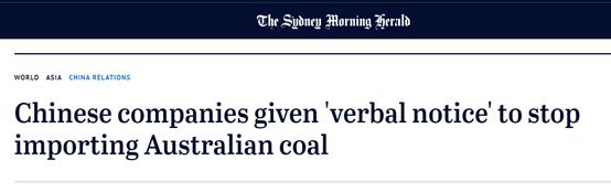 恒达官网澳媒:中国已停止从澳大利亚进口煤炭(图1)