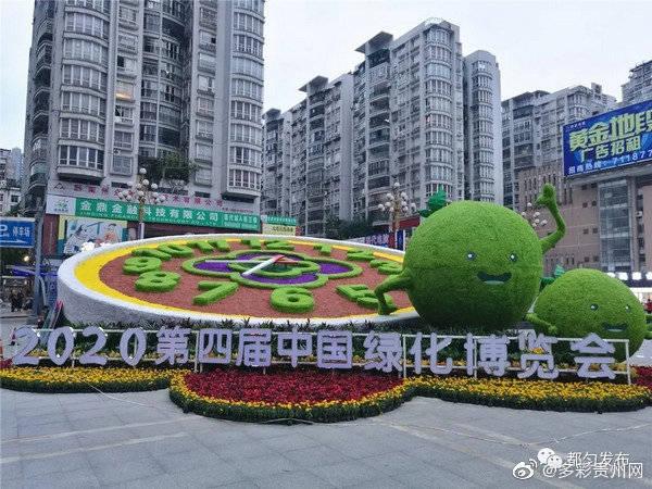 """""""巨型花钟""""亮相都匀人民广场 超Q绿雕遍布匀城"""