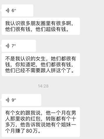 """""""上海名媛""""们疯狂吸金:月入十万算平均 网络快讯 第8张"""