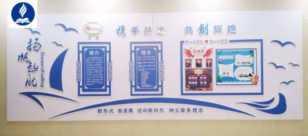 """""""强健体魄,活力健康""""——盛康集团2020年首届秋季运动会"""