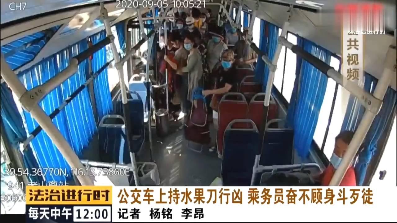 游戏成功!李斌 一个在北京拿着血淋淋的刀子的公共汽车乘务员 被团结起来并受到表扬