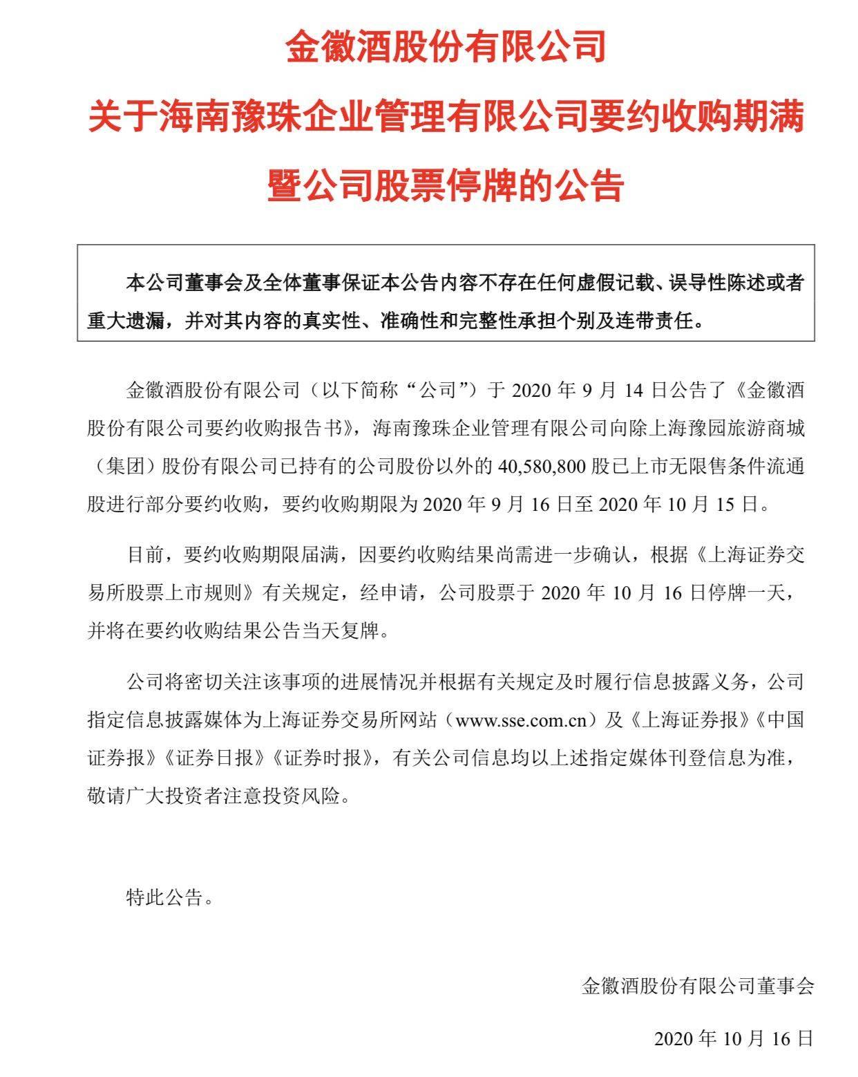 金徽酒:海南豫珠要约收购期满,股票明日停牌