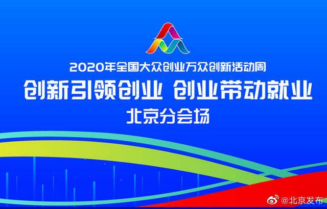 2020双创周今日启动!北京分会场设置四大展厅,首次采用线上展览