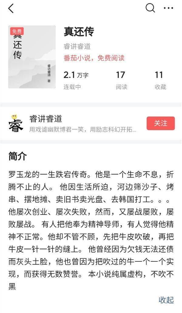 """罗永浩""""真还传""""小说出炉:化名为罗玉龙 已连载35章"""