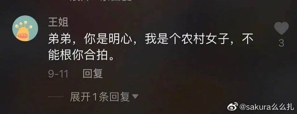 """恒达官网被""""靳东""""骗婚的60岁大妈:""""我这一生都没有经历过爱情""""(图15)"""