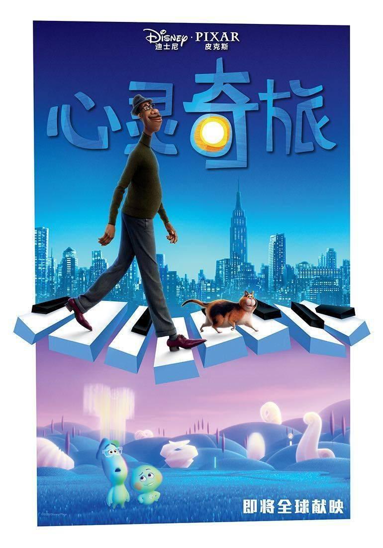 皮克斯动画《心灵奇旅》发布正式预告,内地有望引进
