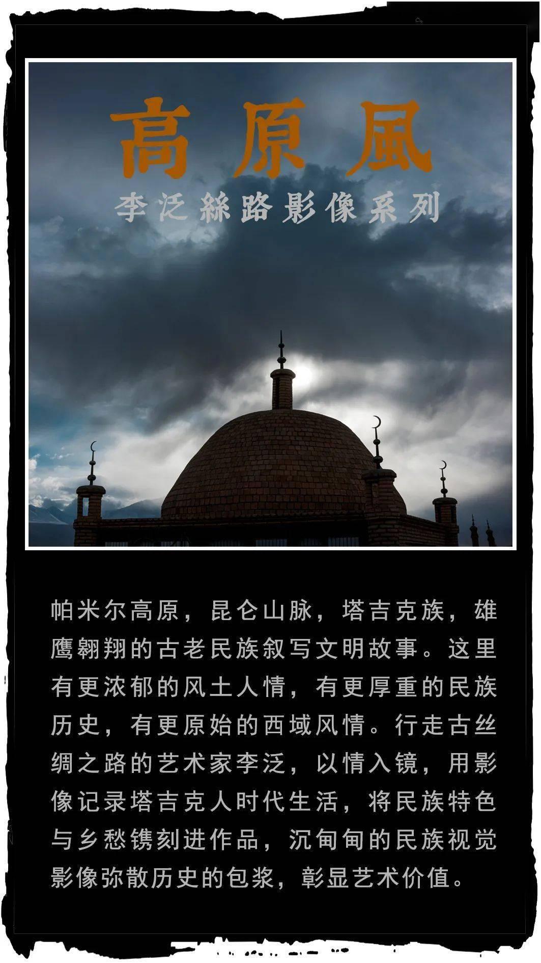 高原风:李泛塔吉克摄影作品欣赏