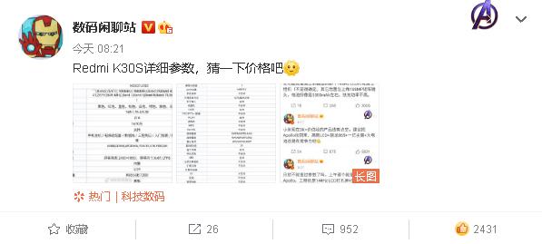 来了!小米5G旗舰即将发售:144Hz屏幕+骁龙865处理器