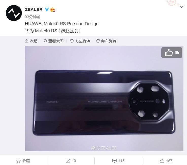 """华为Mate40RS保时捷设计后壳曝光:""""宫灯八角窗""""相机模组"""