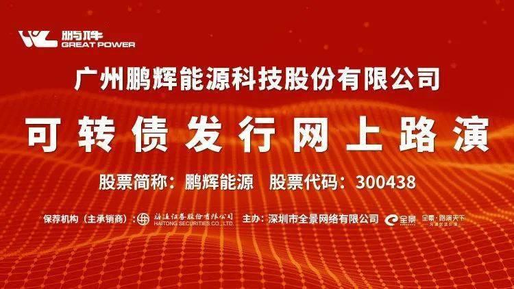 直播互动丨鹏辉能源10月19日可转债发行网上路演