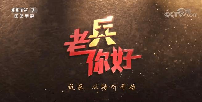 今晚,国防军事频道《老兵你好》讲述纪念中国人民志愿军抗美援朝出国作战70周年特别节目《英雄壮歌》
