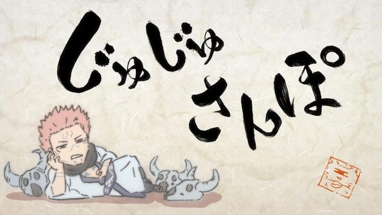 「咒术回战」迷你动画「咒术小剧场」讲述正篇中没有被描写的各个角色的琐碎日常生活