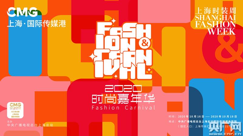 """2021春夏上海时装周进行时 国际传媒港首届""""时尚嘉年华""""等你来"""