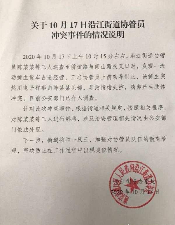 南京3名城管当街殴打流动摊贩 官方:系协管员,已解聘