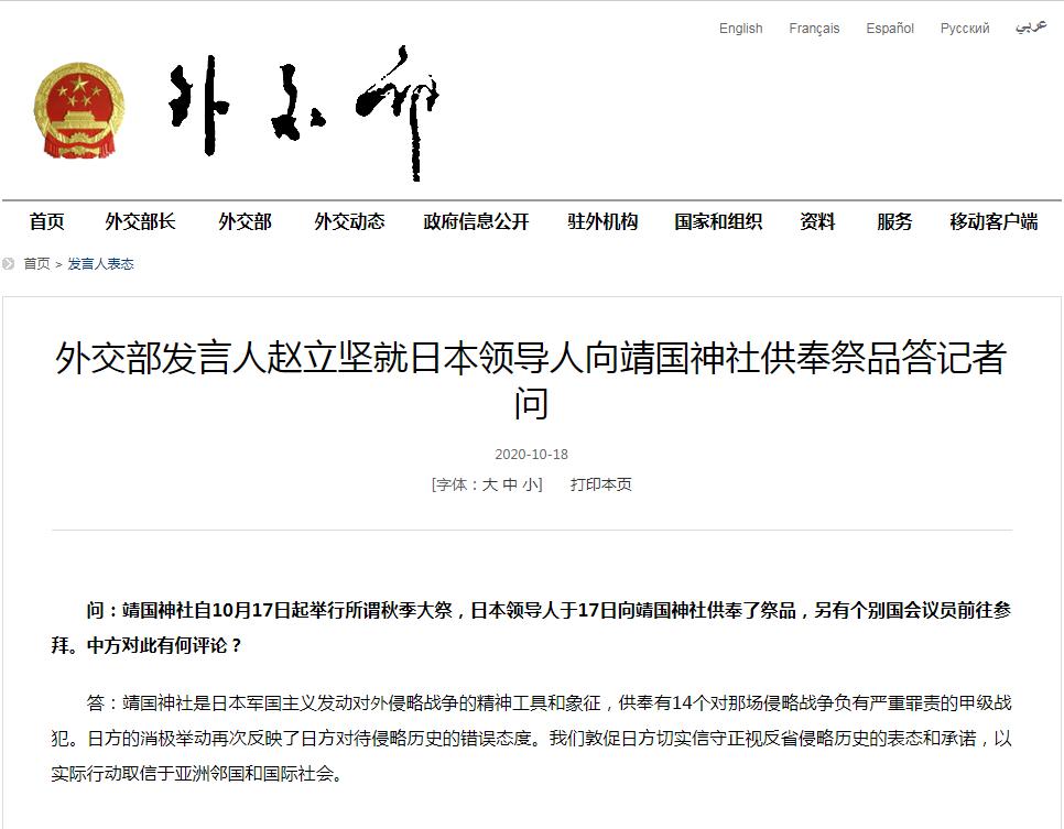 外交部就日本领导人向靖国神社供奉祭品答记者问