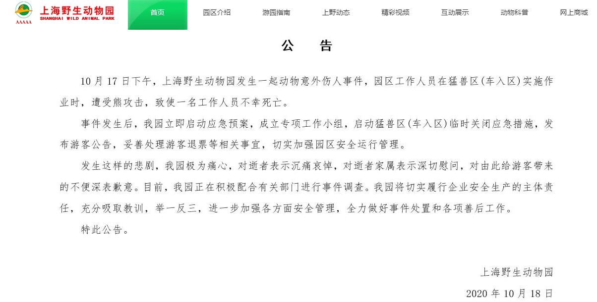 恒达注册上海野生动物园一工作人员遭受熊攻击身亡(图1)