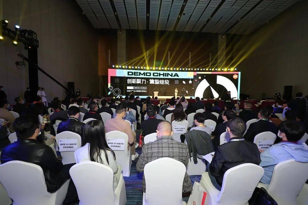 2020DEMOCHINA秋季峰会开幕大咖共话创新发展新趋势