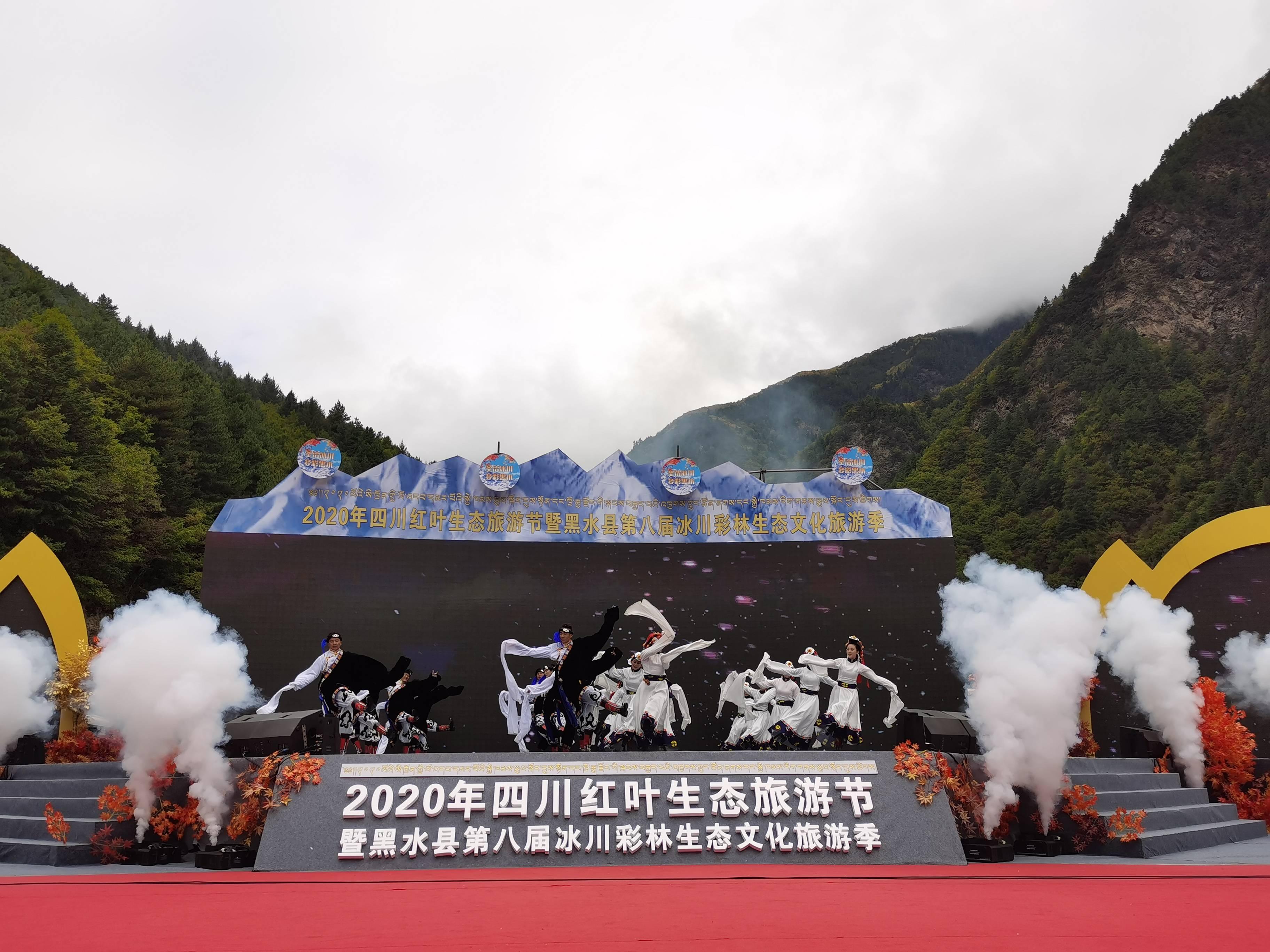 2020年四川红叶生态旅游节暨黑水县第八届冰川彩林生态文化旅游季在黑水开幕