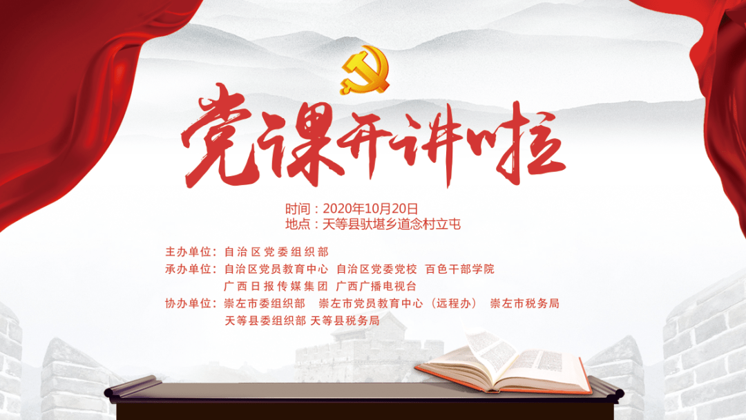 """@全市黨員(yuan)干(gan)部群(qun)眾︰明天崇左市舉(ju)辦(ban)弘揚新(xin)時代(dai) """"立屯精(jing)神""""黨課直播(bo),精(jing)彩不容錯過!"""