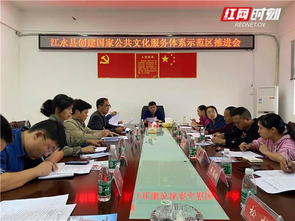江永县创建国家公共文化服务体系示范区推进会召开