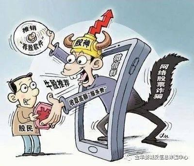 以网络炒股和和网络投资为名是骗子实施犯罪的手段