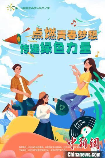 首都高校环境文化季累计吸引6万余名大学生参与
