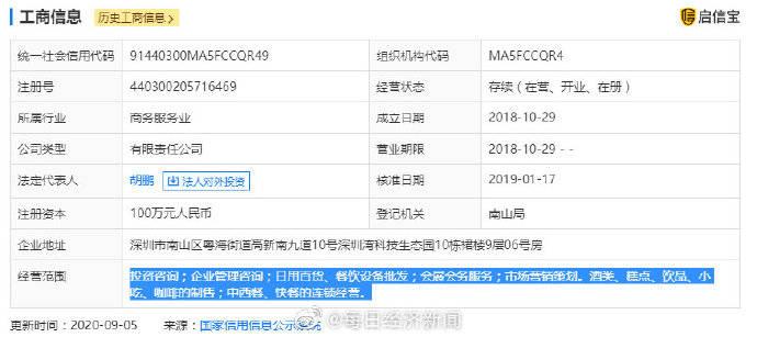 恒达注册左宗棠鸡、陈皮鸡来了!全球最大中式快餐连锁进军中国,有人去尝了尝,怀疑它是山寨的 (图7)