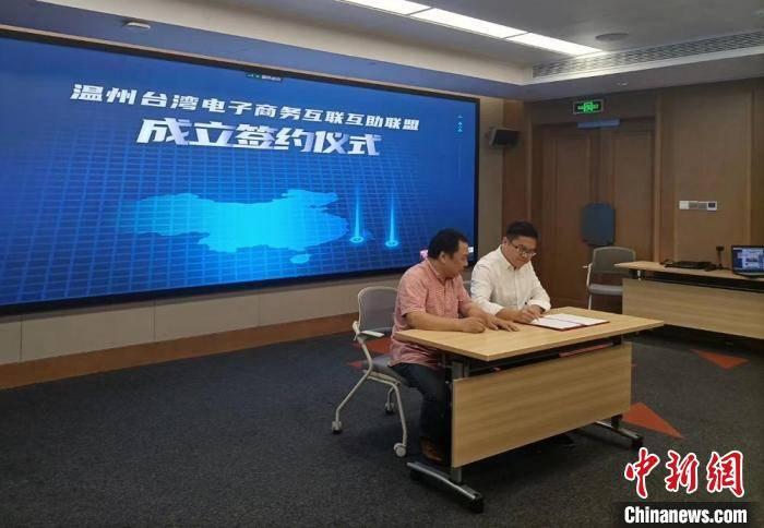 温州台湾电子商务互联互助联盟成立共探合作新机遇