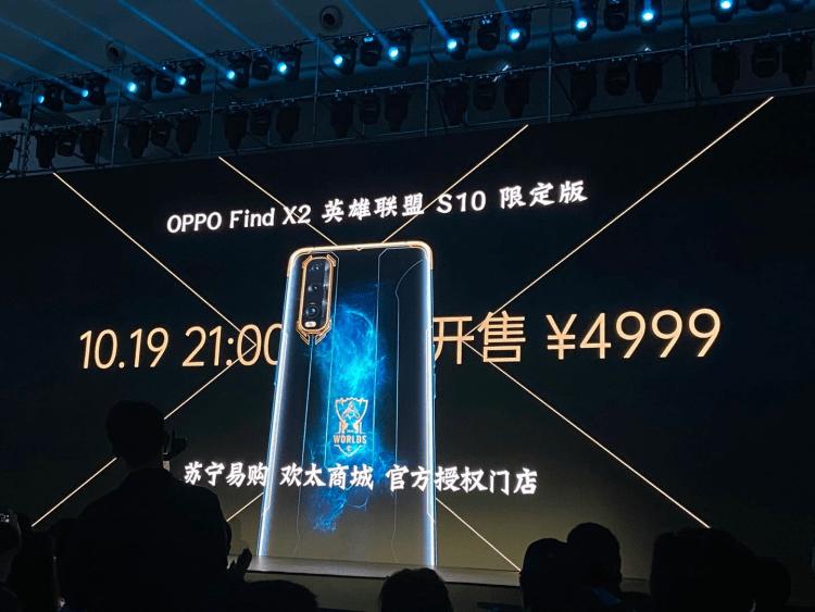 OPPO发布英雄联盟定制版OPPO Find X2 ,售价4999元
