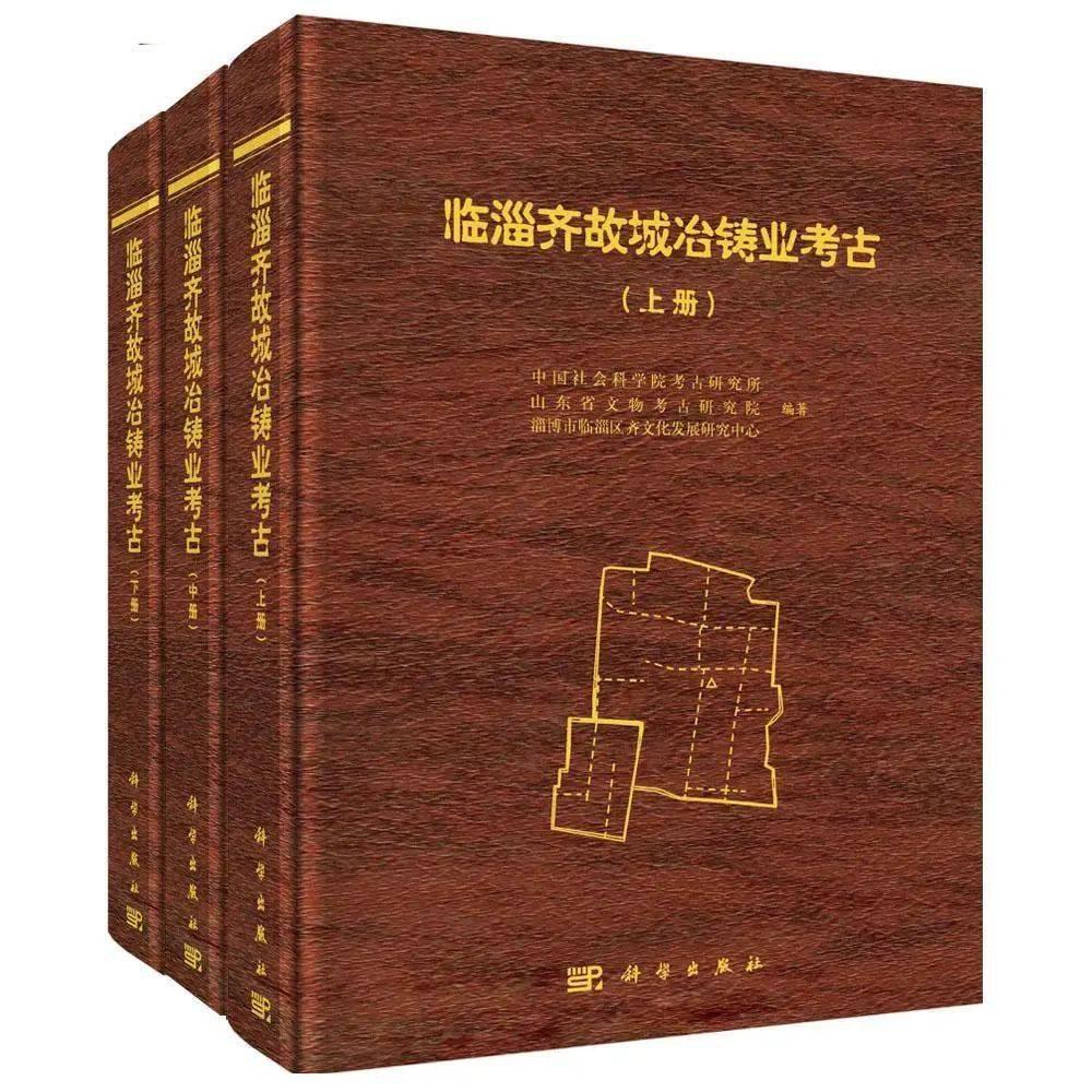【新书介绍】临淄齐故城冶铸业考古(全三册)