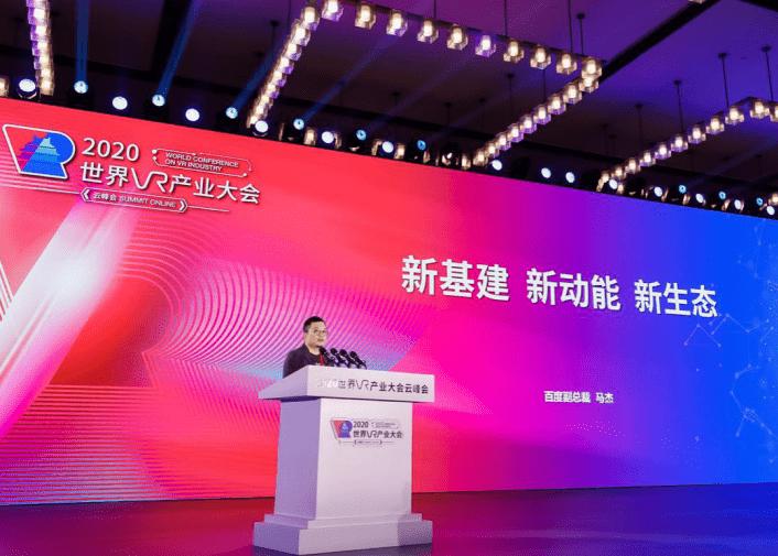 百度副总裁马杰:VR与云、与AI的结合正在成为大势所趋