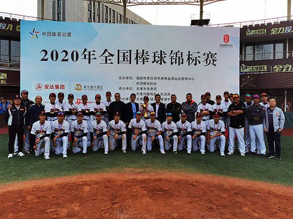 2020年全国棒球锦标赛落幕 北京队夺冠上海队亚军