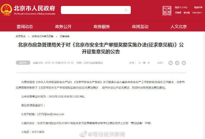 北京举报重大事故隐患拟最高奖30万