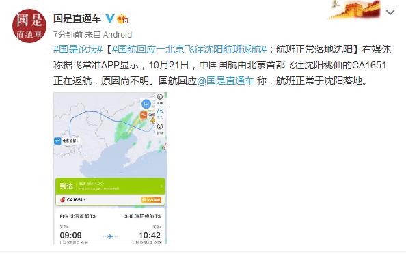 每经12点丨农业农村部:国内外投机资本对粮食市场炒作有升温迹象;一北京飞沈阳航班返航?国航回应;OKEx将恢复法币交易