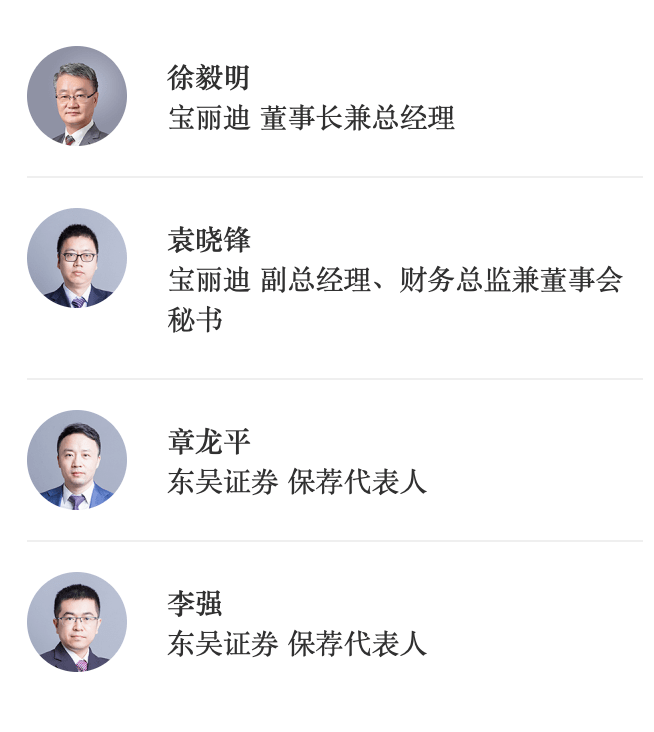 直播互动丨宝丽迪 10月22日 新股发行网上路演