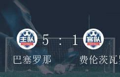 欧冠G组第1轮,巴塞罗那5-1高奏凯歌,费伦茨瓦罗斯颜面全掉