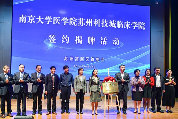 南京大学在苏州科技城新增一临床学院,共同开展医学科学研究