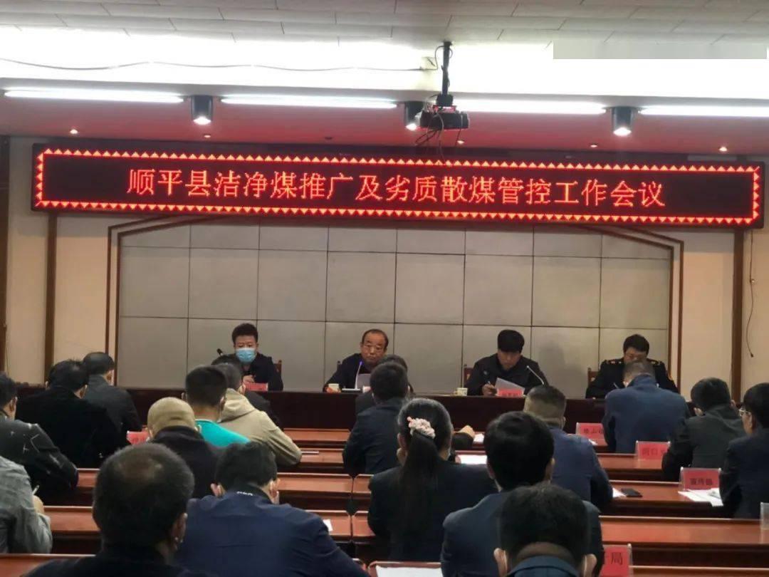 顺平县召开洁净煤推进暨劣质散煤管控工作会议