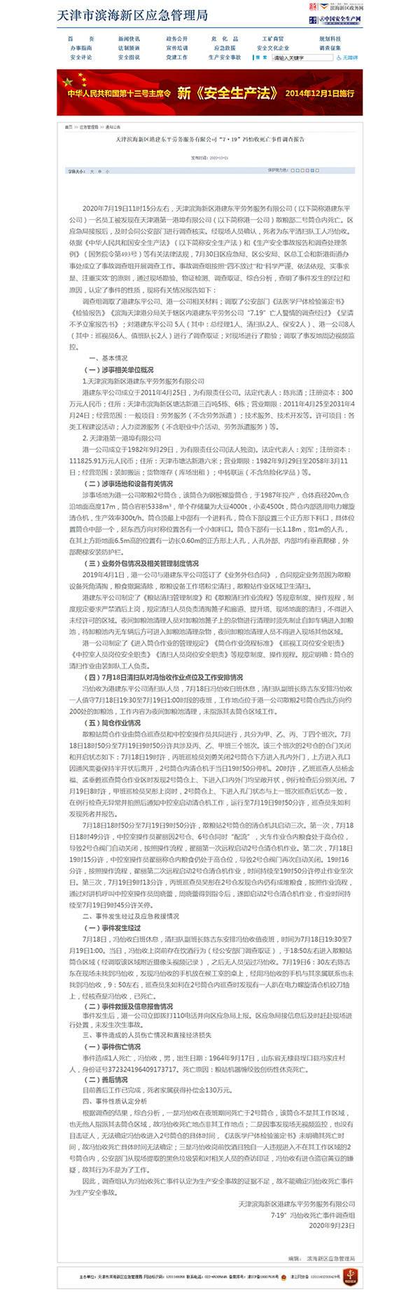 恒达官网天津一公司清扫工酒后疑偷粮站黄豆被机器绞死,家属获补130万