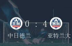 欧冠D组第1轮,亚特兰年夜4-0横扫中日德兰