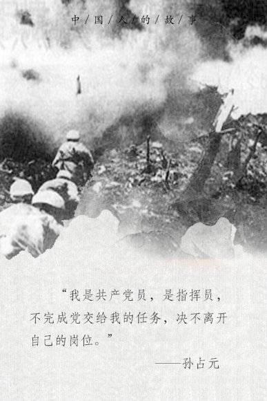 """致英雄孙占元:忘不了那句""""跟我上""""!您从未远离"""
