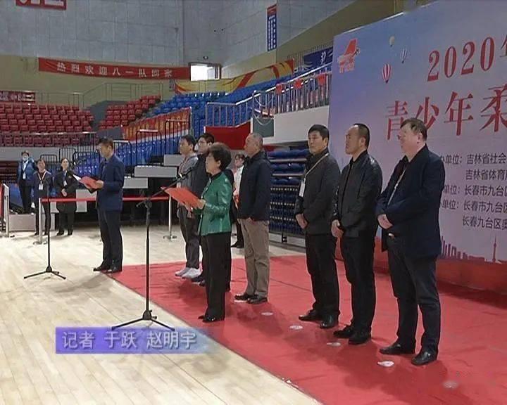 2020年吉林省青少年