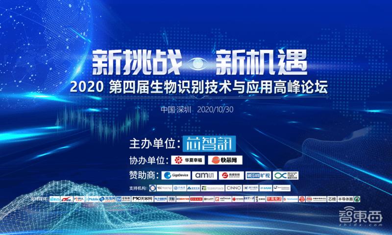 议程确定!2020第四届生物识别技术与应用论坛10月30日开启