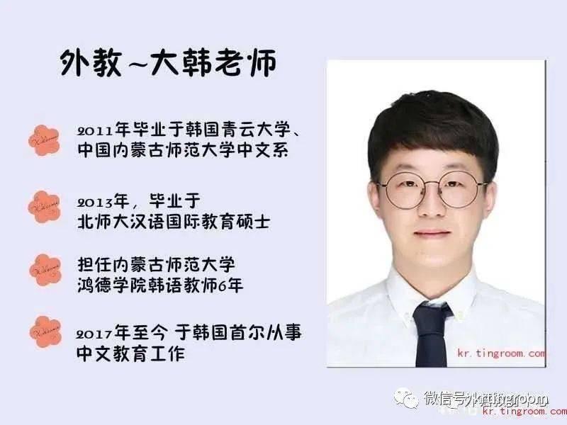 【韩语中级课程|20201122班】︳外教老师《延世
