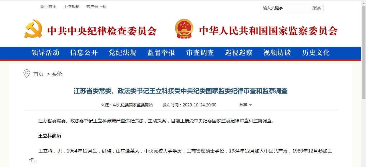 每经二十一点|江苏省委常委、公安局局长王立科被查