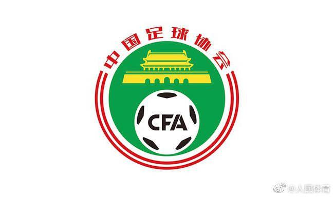 中国足协:足协将对过激行为进行纪律处罚